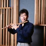 篠笛奏者・狩野泰一が「いい日旅立ち」「Lemon」など、昭和・平成の名曲をカバーしたアルバムを発売