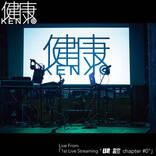 """悠介(lynch.)×松本明人(真空ホロウ)によるユニット""""健康""""、配信ライブの音源をデジタルリリース"""