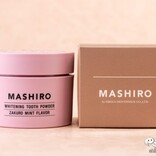 スモカ歯磨の薬用ホワイトニングパウダー「MASHIRO」がグッドデザイン賞受賞! 発売1周年記念の『ザクロミントフレーバー』が数量限定で登場!