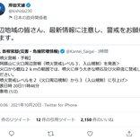 熊本の阿蘇山が噴火! 岸田文雄総理「周辺地域の皆さん、最新情報に注意し、警戒をお願いします」Twitterで注意喚起