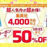 「呪術廻戦」や「ウマ娘 シンデレラグレイ」など集英社の4000作品以上が50%オフ!『ebookjapan』で「秋マン!! 2021 」キャンペーン開催中