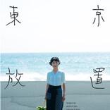 ゲーム『放置少女』から生まれたドラマ/「放置」をコンセプトにした『東京放置食堂』が水ドラ25で放送中!