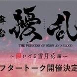 舞台『擾乱 THE PRINCESS OF SNOW AND BLOOD ~陽いづる雪月花編~』が各公演後にアフタートーク開催