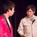 さらば青春の光、KOC決勝「松本人志のキツすぎる選評」を動画で痛恨回顧