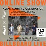 Billboard Live×LIVE LOVERS、ASIAN KUNG-FU GENERATIONの配信ライブが決定