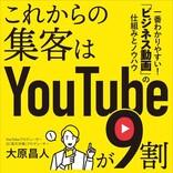 ビジネスYouTubeの最新ノウハウがこの1冊に!『これからの集客はYouTubeが9割』発売!