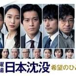 小栗旬主演「日本沈没」初回放送見逃し配信再生数が日曜劇場歴代1位獲得