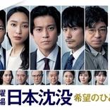 「日本沈没」日曜劇場初回歴代1位!無料見逃し配信再生回数 Netflixでも国内ドラマ唯一トップ10