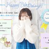 声優・田所あずさ、28thバースデー記念配信イベントを11/10に開催決定