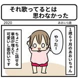 【衝撃】1歳半の子「んんんん~ん~んんんん~♪」初めて口ずさんだメロディが意外過ぎる!