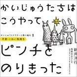 【絵本】こわがりでも、大丈夫。子どものメンタルヘルスをテーマに読みやすく『かいじゅうたちはこうやってピンチをのりきった』