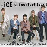 Da-iCE 昨年中止となったファンミツアーをリベンジ開催、生配信も決定
