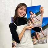 川津明日香、写真集撮影での1番の変化は「体型」 挑戦したい役も明かす<明日から。>