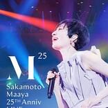 坂本真綾、25周年記念ライブ映像作品のリリース特番配信決定