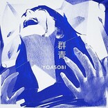 YOASOBI「群青」自身2曲目のストリーミング累計3億回再生突破