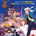 『ルパン三世 カリオストロの城』シネマ・コンサート&大野雄二のベストヒットライブを2部構成で開催