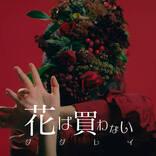 DADARAY、渾身のバラード楽曲「花は買わない」のMVを公開