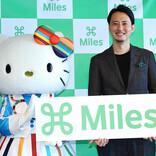 移動するだけでマイルがたまる! マイレージアプリ「Miles」日本上陸