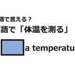 英語で「体温をはかる」はなんて言う?
