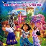 『ミラベルと魔法だらけの家』魔法の家の秘密に迫る日本版本予告解禁