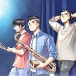 漫画「BLUE GIANT」がアニメ映画化、作者の石塚真一氏「凄いこと」