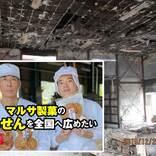 火災に見舞われた「ぽんせん」メーカー 復活に向けクラウドファンディング開始