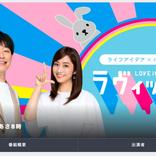 """『ラヴィット!』低視聴率でも、麒麟・川島の""""バケモンMC""""力が支持されるわけ"""