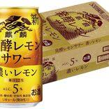 レモンサワー秋のトレンドは濃い果実感と健康志向 Amazonで買える3商品