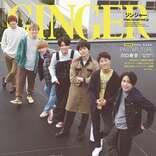 ジャニーズWEST「GINGER」創刊以来初の特別号表紙に なにわ男子も初登場