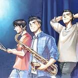 少年が世界一のジャズプレーヤー志す漫画『BLUE GIANT』がアニメ映画化
