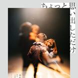 映画「ちょっと思い出しただけ」ティザーポスター解禁リリース!