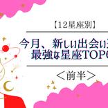 【星座別】今月、新しい「出会い運」が最強な星座ランキングTOP6<前半>