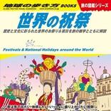 世界各地で行われている150以上の多彩な祝祭を紹介する『世界の祝祭』発売!