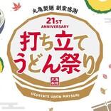 丸亀製麺、2日間限定「釜揚げうどん」が半額に!?『創業感謝 打ち立てうどん祭り』開催