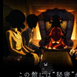 【煤の少女と生き人形】『シャドーハウス』1話あらすじ&ネタバレ