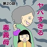 """【#20】「この女の作戦なの!」裏の顔が知られた毒義母。すると""""衝撃の言い訳""""を始めて…?<ヤバすぎる毒義母>"""