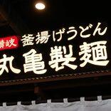 丸亀製麺、11月は「釜揚げうどんの日」が2日間実施 これは嬉しすぎる…