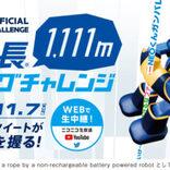 クライミングのギネス世界記録に挑戦 11月7日、エボルタNEOチャレンジ