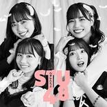 【先ヨミ】STU48『ヘタレたちよ』19.4万枚で現在シングル1位
