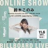 Billboard Live×LIVE LOVERS、鈴木このみの配信ライブが決定