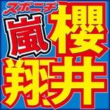 """櫻井翔 有吉弘行からの""""結婚祝い""""に感謝 「本当に、めっちゃうれしい」"""
