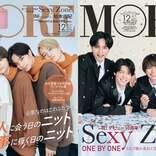 Sexy Zone「MORE」異例の2バージョン表紙 メンバーが撮影した10周年ツアーの裏側公開