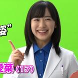 """""""白衣姿""""の芦田愛菜(17)綺麗な瞳でハキハキと! 新CMメイキング"""