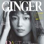 川口春奈、圧倒的美貌で「GINGER」初のモノクロ表紙