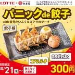 幸楽苑が衝撃コラボ ユニット名みたいな「パニックde餃子with雪見だいふく&コアラのマーチ」を発売