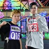 感謝祭ミニマラソンの裏でドッキリ! ジェシー&那須川天心、騙されたフリして走ったのは?