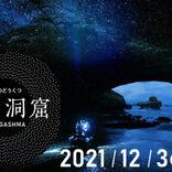 種子島にプラネタリウムを見に来ませんか? 『星の洞窟』で1年に1度の貴重な体験