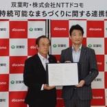 福島県双葉町とドコモ東北支社がICT活用で連携協定 復興支援や持続可能なまちづくりを推進