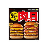 【肉肉肉肉】ロッテリアの「29肉の日」で絶品バーガーがお得に
