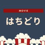 【ギシギシ】映画『はちどり』こめられた想い